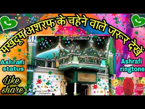 New Ashrafi Ringtone and whatsapp status best islamic song by makhdoom ashraf jahangir simnani