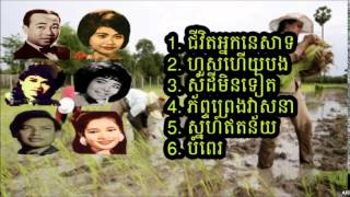 Sisamuth, ros sereysothea, pen ron, the best oldies song,