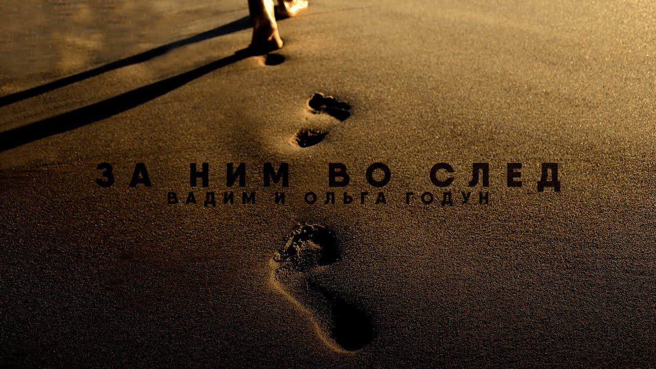 За Ним во след - Вадим и Ольга Годун | Премьера 2020!