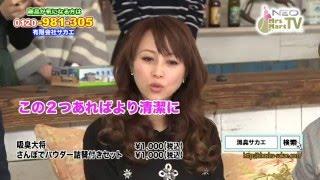 ミセスマートTV・NEO#101.