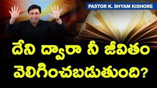వాక్యజ్ఞానము జీవితానికి వెలుగు - Pastor Shyam Kishore