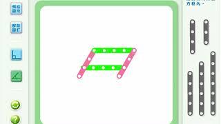 數學科:製作平行四邊形(三年級)