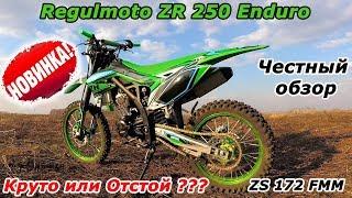 Regulmoto ZR 250 Enduro (172 FMM). Честный обзор!!! Мотоцикл с ПТС за 125 тыс.