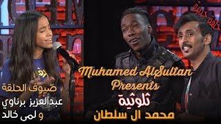 برنامج الثلوثيه مع محمد السلطان - ضيوف الحلقة ( عبدالعزيز برناوي ، لمى خالد )#الكوميدي_كلوب
