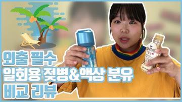 [왕쥬] 육아는 템빨 ! 외출템 비교 리뷰!!! 일회용 젖병vs액상분유 과연 왕쥬가 픽한 외출 아이템은?!