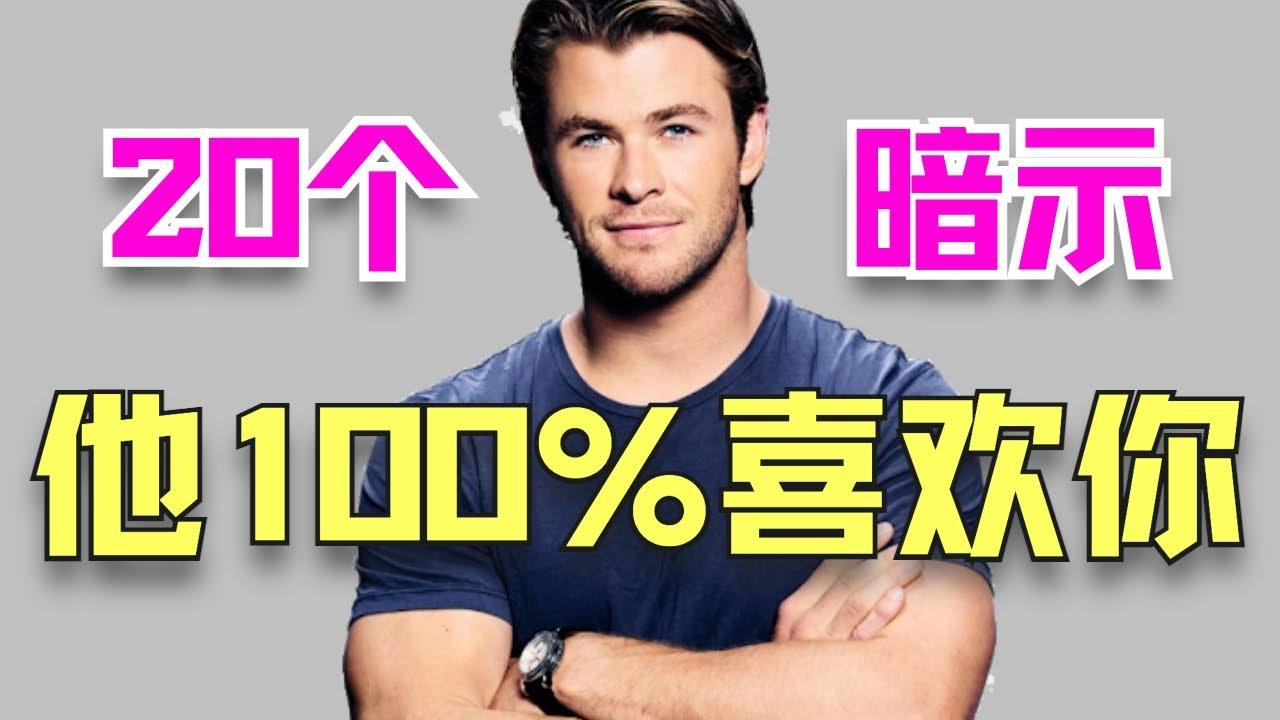 男生喜欢你的20个暗示,准确率100%!- 20 Signs A Guy Likes You