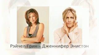 Сериал Друзья Актеры тогда и сейчас! Сравни !