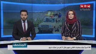 نشرة  اخبار المنتصف | 13 - 02 - 2019 | تقديم هشام الزيادي و اماني علوان | يمن شباب