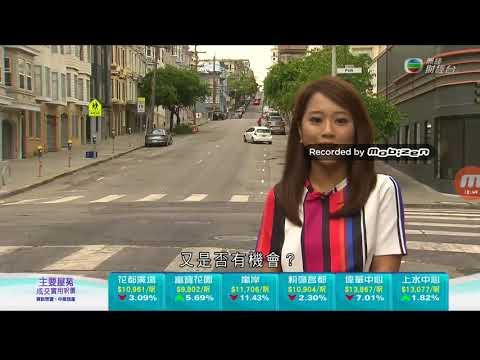[TVB]日日有樓睇—三藩市(1)