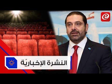 موجز الاخبار:الحريري مشروع موازنة 2018 فيه الكثير من الحوافز والإصلاحات و وفاة رجل في السينما