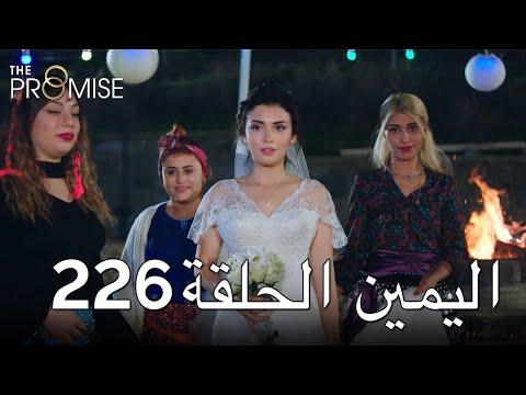 The Promise Episode 226 (Arabic Subtitle) | اليمين الحلقة 226