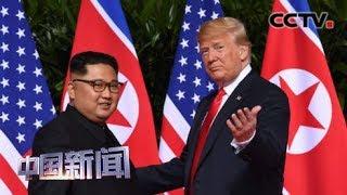 [中国新闻] 朝鲜外务省顾问:朝美首脑会晤前景不容乐观 朝方表示美重启联合军演加大对朝施压使朝美关系倒退   CCTV中文国际