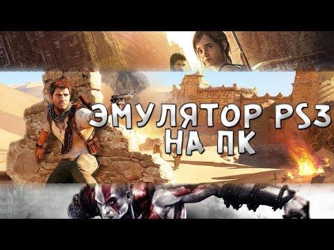 ЭМУЛЯТОР PS3 НА ПК