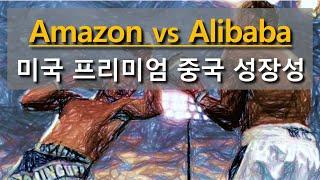 [아마존 Amazon] vs [알리바바 Alibaba]