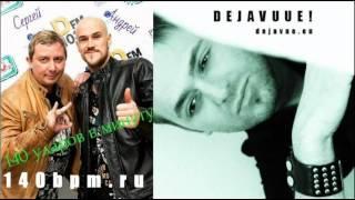 140 Ударов В Минуту feat. Dejavue! - Я и Ты