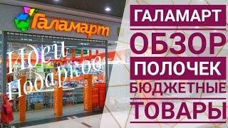 Галамарт // Обзор полочек // Бюджетные товары // Идеи подарков к Новому году