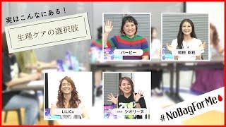 NoBagForMe のメンバーが集合して、さまざまな生理ケア用品についてトーク! ナプキンだけじゃない、さまざまな選択肢について学びました。 ▽和田彩花さんが語る、 ...