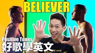 謎幻樂團Imagine Dragons - Believer|好歌學英文