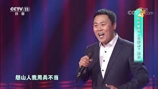 [梨园闯关我挂帅]河南越调《收姜维》选段 演唱:刘大成| CCTV戏曲 - YouTube