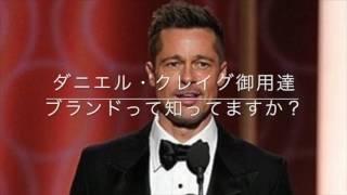 【ダニエル・クレイグ御用達のブランドとは?】 ダニエルクレイグ 検索動画 23