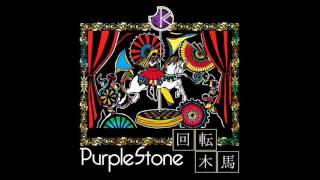 Purple Stone - 浮キ世ニ咲ケ