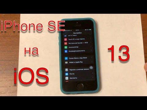 Работа iPhone SE