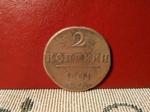2 копейки 1801 года! Павел 1! Монета Царской России!