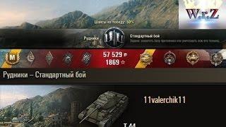 Т-44  Он сделал это!  Рудники – Стандартный бой  World of Tanks 0.9.15 wot