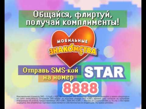 8888 мобильные знакомства