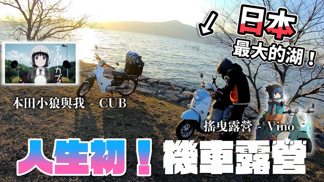 疫情出不了國?讓旅日留學生帶你體驗琵琶湖露營!【日本機車露營】VLOG