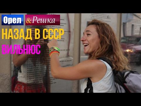 Орел и решка. Назад в СССР - Литва   Вильнюс (HD)