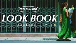 30℃超え🌞真夏の一週間コーデ | 2021 SUMMER LOOKBOOK 🏄♀️