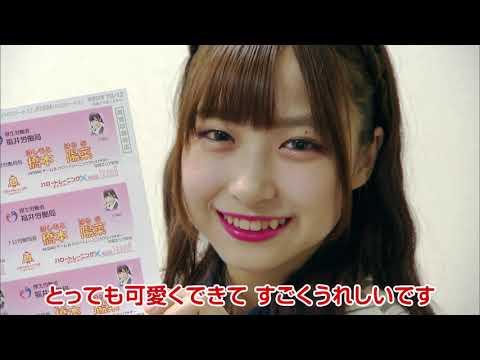 AKB48 Team 8 橋本陽菜さんが「ハロートレーニング」を体験!