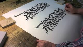 Calligraphy: brush Fraktur