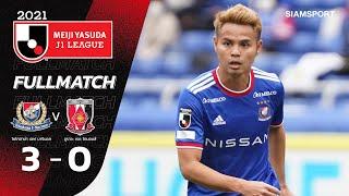 โยโกฮาม่า เอฟ มารินอส vs อูราวะ เรด ไดมอนส์ | เจลีก 2021 | Full Match | 14.03.21