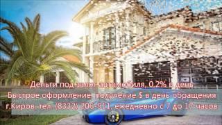 Автоломбард №1 г.Киров (8332)206-911(, 2016-03-23T15:47:28.000Z)
