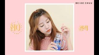 BEIGE CHUU 립틴트 바이럴 영상