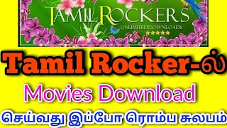 Tamil Rockers-ல Movies Download செய்வது இப்போ ரொம்ப சுலபம்.