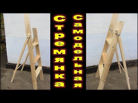 Лестница стремянка деревянная своими руками. Самодельная Стремянка для дома