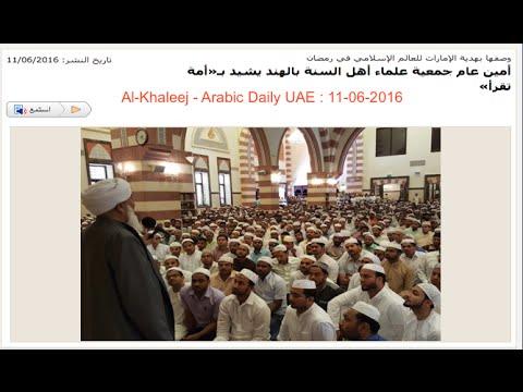 Kanthapuram Abubkaer Musliyaar - Al-Khaleej Arabic Daily News Portal