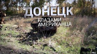 Донецк глазами американца(Так есть ли в Донбассе российская армия? Мигель Фрэнсис — автор фильма