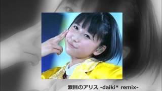 玉井詩織のソロ曲、「涙目のアリス」をリミックスしてみました。 daiki*...