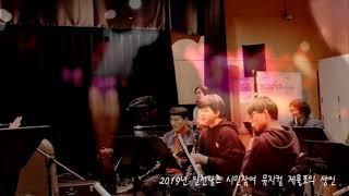 2019 인천왈츠 제물포의 상인