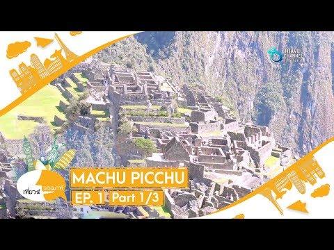 เที่ยวนี้ขอเมาท์ ตอน Machu Picchu เมืองสาบสูญแห่งอินคา Ep 1/3  (ถาม-ตอบ)