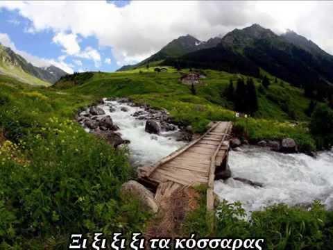 ΠΟΝΤΟΣ - ADEM EKIZ - ΞΙ ΞΙ ΤΑ ΚΟΣΣΑΡΑΣ (ΜΕ ΣΤΙΧΟΥΣ)