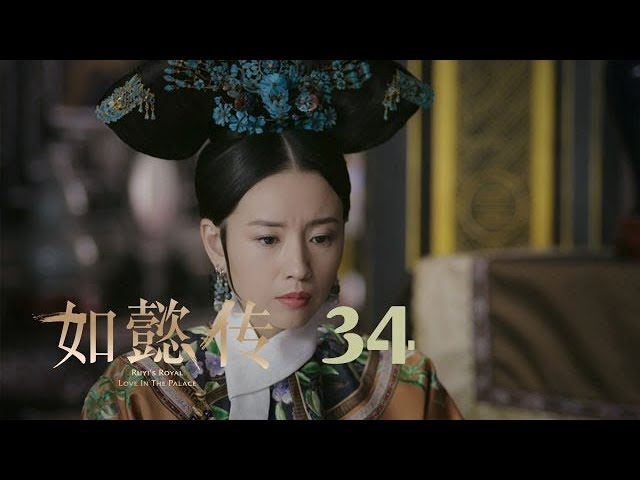 如懿傳 34 | Ruyi's Royal Love in the Palace 34(周迅、霍建華、張鈞甯、董潔等主演)
