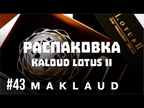 Kaloud Lotus 2. Обзор и распаковка. Анпакинг от Maklaud.