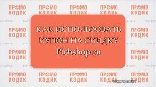 видео Промокоды Pichshop
