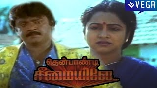 Thenpandi Cheemayiley (1988) Tamil Movie