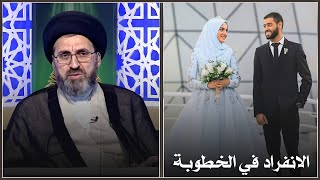 هل يجوز الانفراد مع البنت في وقت الخطوبة ؟ | السيد رشيد الحسيني
